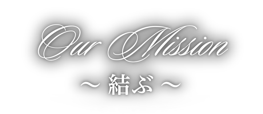 Our Mission 〜結ぶ〜